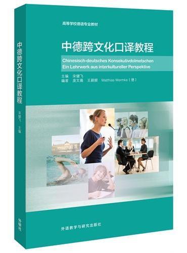 中德跨文化口译教程