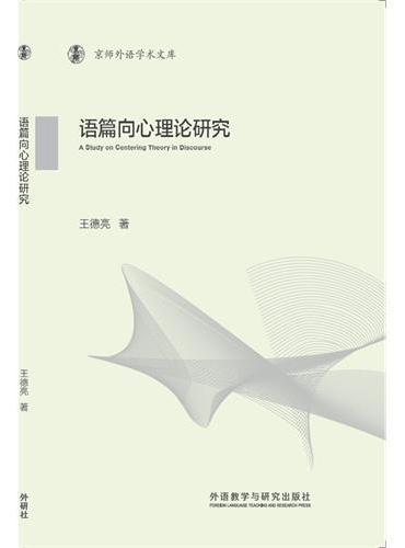 语篇向心理论研究(京师外语学术文库)