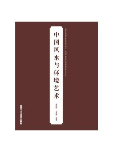 中国风水与环境艺术