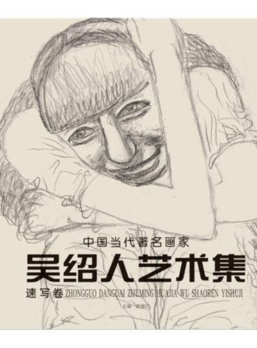 中国当代著名画家 吴绍人艺术集(中国画卷)