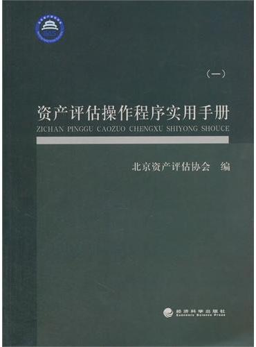 资产评估操作程序实用手册(一)