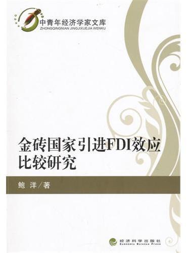 金砖国家引进FDI效应比较研究