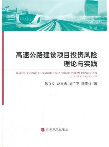 高速公路建设项目投资风险理论与实践