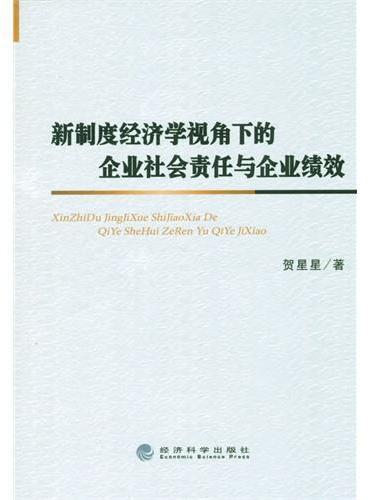 新制度经济学视角下的企业社会责任与企业绩效