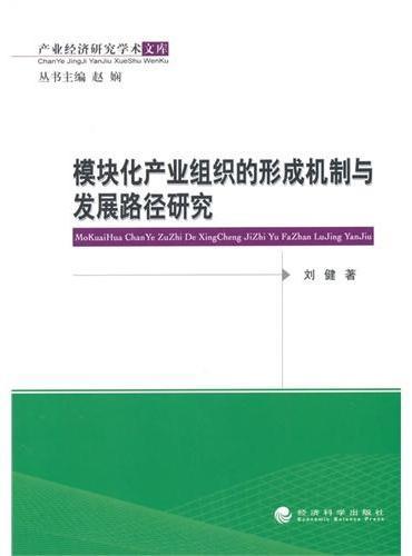 模块化产业组织的形成机制与发展路径研究
