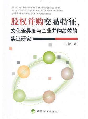 股权并购交易特征、文化差异度与企业并购绩效的实证研究