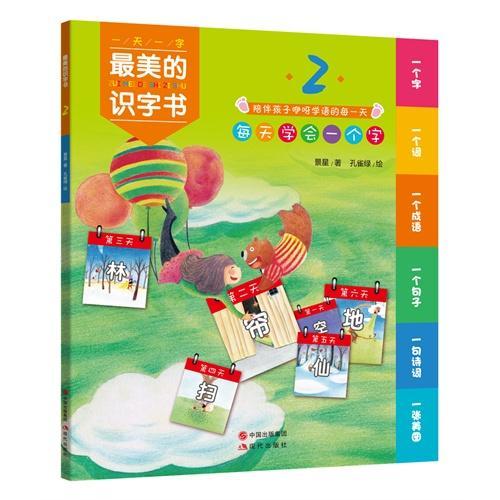 最美的识字书2  (家庭亲子教育读本 幼儿园早期识字、阅读训练教材,为孩子一生的学习奠定基础)