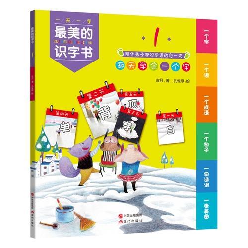 最美的识字书1  (家庭亲子教育读本 幼儿园早期识字、阅读训练教材,为孩子一生的学习奠定基础)