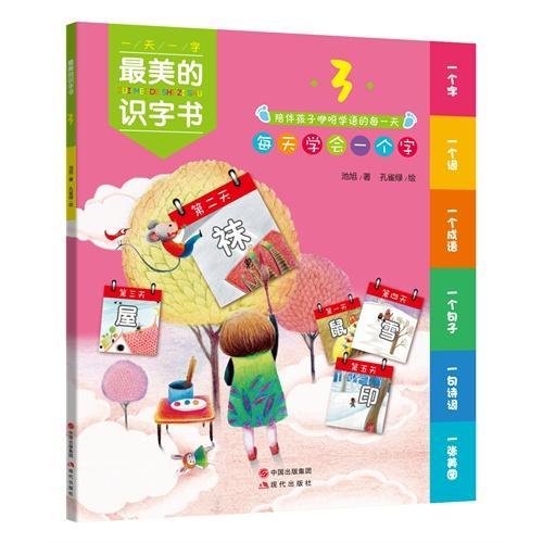 最美的识字书3  (家庭亲子教育读本 幼儿园早期识字、阅读训练教材,为孩子一生的学习奠定基础)