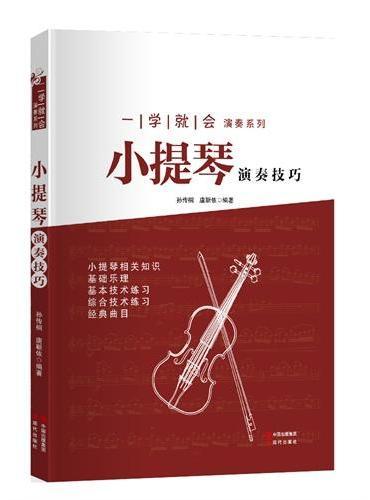 一学就会演奏系列-小提琴演奏技巧   (含小提琴经典练习曲、奏鸣曲、经典协奏曲等多种形式的谱例供学习者在不同的学习阶段参考)