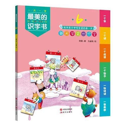 最美的识字书6  (家庭亲子教育读本 幼儿园早期识字、阅读训练教材,为孩子一生的学习奠定基础)