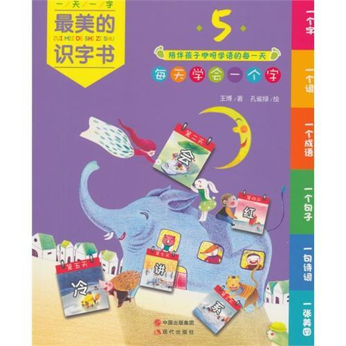 最美的识字书5  (家庭亲子教育读本 幼儿园早期识字、阅读训练教材,为孩子一生的学习奠定基础)