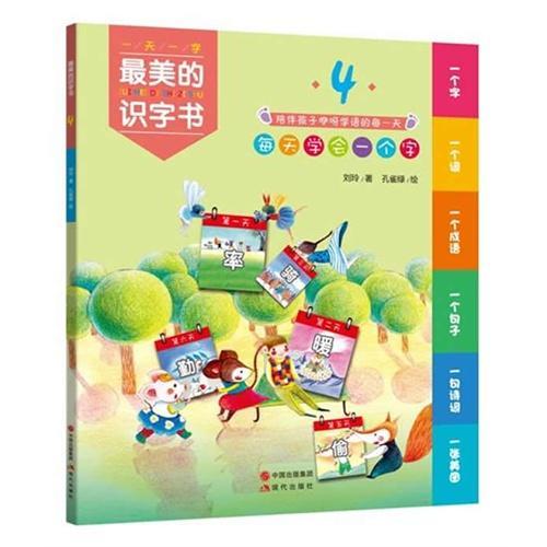 最美的识字书4  (家庭亲子教育读本 幼儿园早期识字、阅读训练教材,为孩子一生的学习奠定基础)