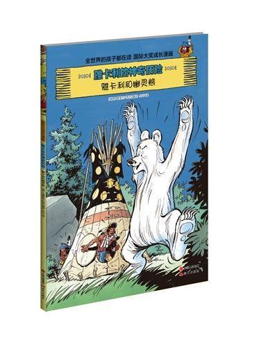 雅卡利的神奇历险2·雅卡利和幽灵熊