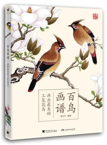 百鸟画谱:画出最美的工笔花鸟(中文版)