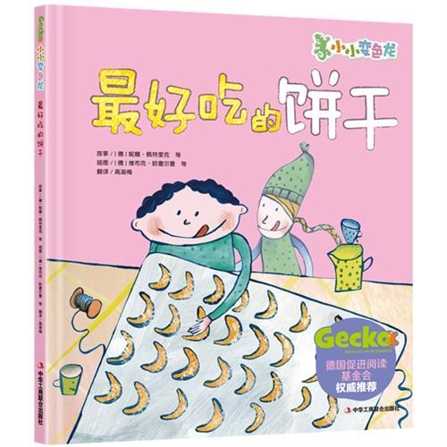 """德国人气亲子绘本故事""""小小变色龙""""系列:最好吃的饼干【精装】"""
