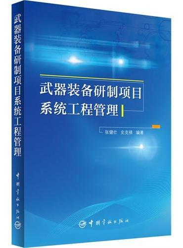 武器装备研制项目系统工程管理