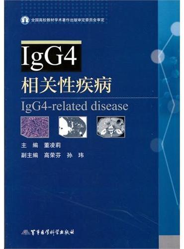 IgG4相关性疾病