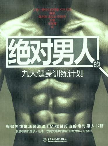 绝对男人九大健身训练计划