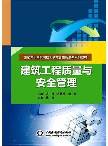 建筑工程质量与安全管理(国家骨干高职院校工学结合创新成果系列教材)