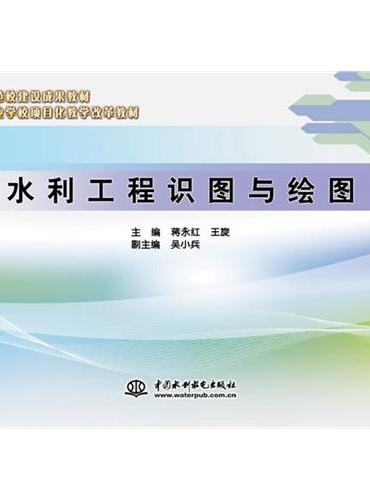 水利工程识图与绘图(中等职业学校项目化教学改革教材)