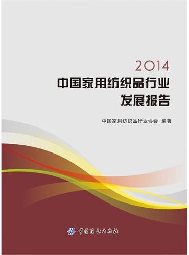 2014中国家用纺织品行业发展报告
