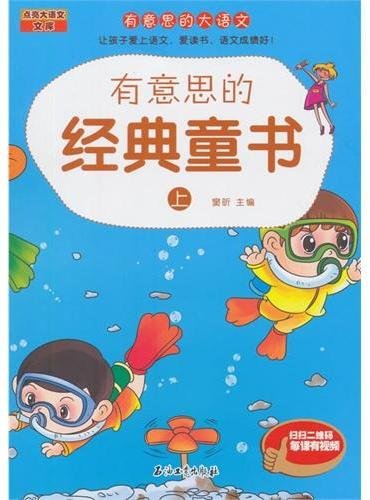 有意思的经典童书(上)讲文学故事让孩子爱学语文,孩子爱学语文、爱读书,语文成绩一定好!扫一扫二维码,名师讲解带回家!