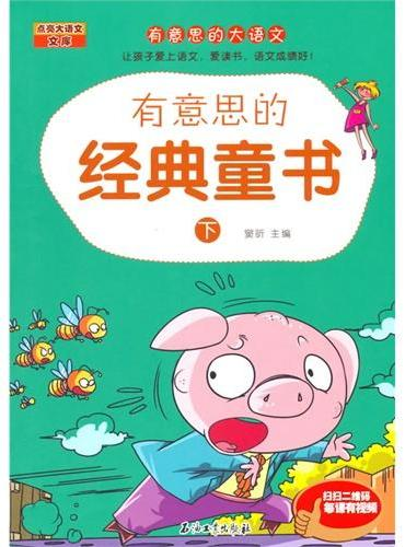 有意思的经典童书(下)讲文学故事让孩子爱学语文,孩子爱学语文、爱读书,语文成绩一定好!扫一扫二维码,名师讲解带回家!