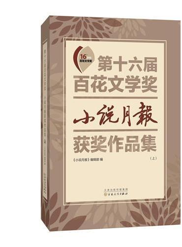 第十六届百花文学奖·小说月报获奖作品集(上下)