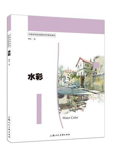 水彩---中国高等院校建筑学科精品教材
