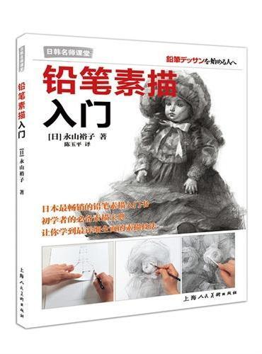 铅笔素描入门---日韩名师课堂-W