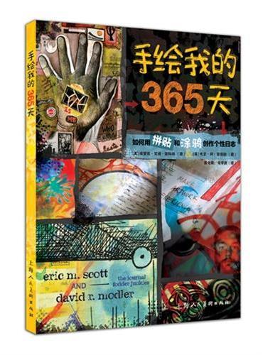 手绘我的365天:如何用拼贴和涂鸦创作个性日志-W