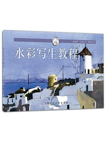 水彩写生教程——-西方经典美术技法译丛-W
