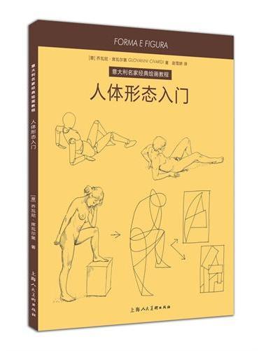 人体形态入门---意大利名家经典绘画教程-W