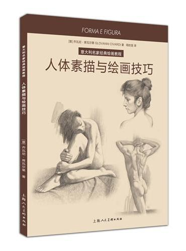 人体素描与绘画技巧---意大利名家经典绘画教程-W