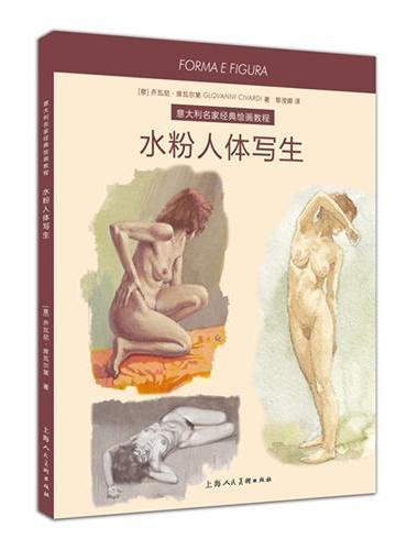 水粉人体写生---意大利名家经典绘画教程-W
