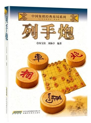 中国象棋经典布局系列 列手炮