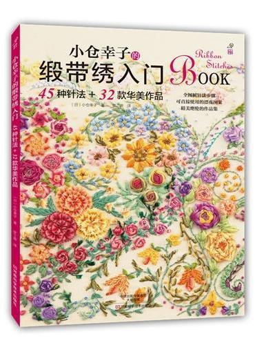 小仓幸子的缎带绣入门:45种针法+32款华美作品