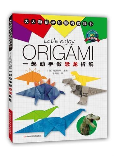 一起动手做恐龙折纸
