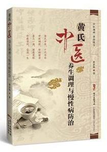 黄氏中医养生调理与慢性病防治