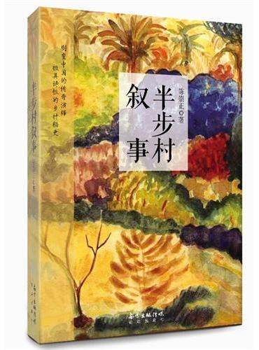 半步村叙事(巨变中国的传奇演绎,极具诗性的传奇秘史,80后代表作家陈崇正的最新力作。)
