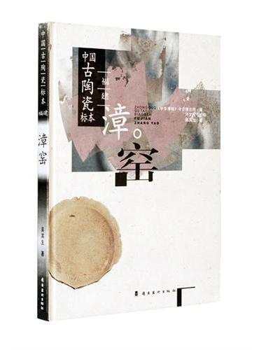 中国古陶瓷标本—福建漳窑