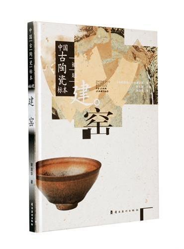 中国古陶瓷标本—福建建窑