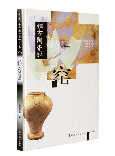 中国古陶瓷标本—河南钧台窑