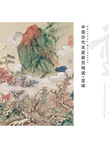 中国历代名家册页精选·蓝瑛