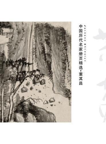 中国历代名家册页精选·董其昌