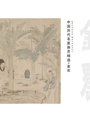中国历代名家册页精选·金农(人物)