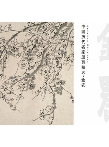 中国历代名家册页精选·金农(花卉)