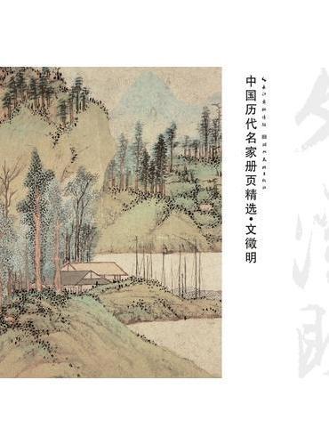中国历代名家册页精选·文徵明