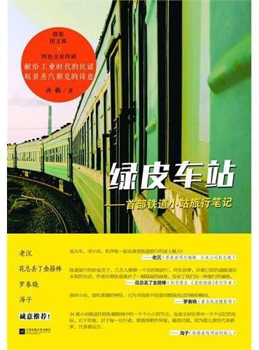 绿皮车站—首部铁道小站旅行笔记